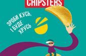 Нові «CHIPSTER'S»