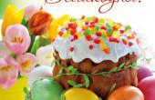 Вітаємо з великим святом Великодня!