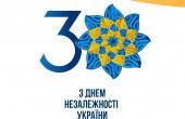 З урочистим святом, люба Україно!